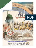 Meelad_e_nabavi Aur Maslak e Shafayee