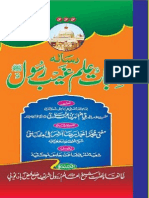 Isbat-e-Ilm-e-Ghaib