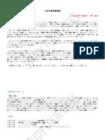 九州支部研修報告