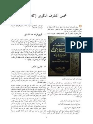 تحميل كتاب السحر الاسود الاصلى pdf مجانا