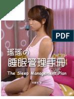 睡眠管理手冊