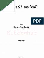 Aankhon Dekhi Kahaniyan