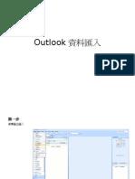 Outlook資料匯入