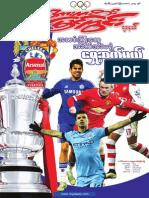 Sports View(Vol 4,No 4)