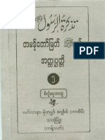 The Holy Prophet Muhammed (Saw) Vol-05 - Reduced 1-150