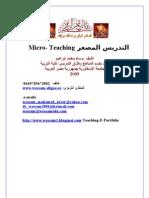 micro teaching skills مهارات التدريس المصغر