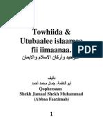 Towhiida , Utubaalee Islaamaa Fii Iimaanaa