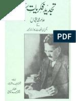 Tajdeed E Fikriyaat E Islam