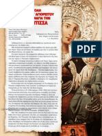 Επιστολή Πατρός Νεκταρίου στο Μητροπολίτη Χίου, Ψαρών και Οινουσών