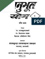 Anubhut Yog Ayurved