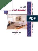 التصميم الداخلي.pdf