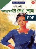 Kalabatir Dekha Shona