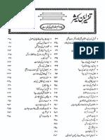 The Famous Book of Tafseer-E-Quran-----Tafseer Ibn-E-Kaseer in Urdu Para # # 2