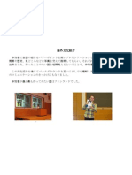 海外文化紹介