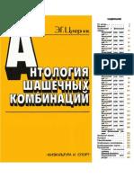 (2750 Combinations) e. Tsukernik (1)