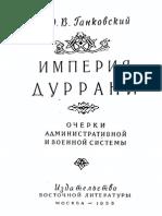 Gankovskii Yu v Imperiya Durrani Ocherki Administrativnoi i