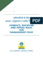 Cda Rules Bpcl