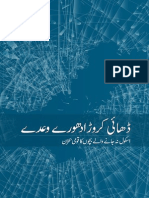 25 Million Broken Promises Report - Urdu Version