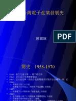 台灣電子產業發展史