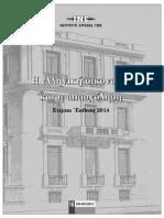 ΕΚΘΕΣΗ ΙΝΕ ΓΣΕΕ 201 Η Ελληνική Οικονομία Και η Απασχόληση