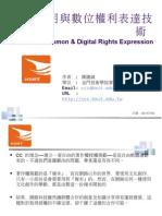 創作共用與數位權利表達技 術