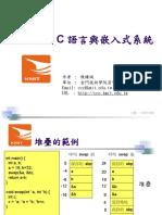 c 語言與嵌入式系統