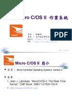 Micro c/Os II 作業系統