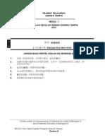 SAINS MODUL 1  BAHAGIAN A.doc