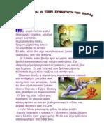 ΟΙ ΤΟΜ ΚΑΙ ΤΖΕΡΥ ΣΥΝΑΝΤΟΥΝ ΤΗΝ ΕΛΠΙΔΑ.doc