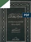 Arabic Book - Fusus Al Hikam - Ibn Arabi