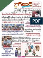 Myanmar Than Taw Sint Vol 3 No 46.pdf