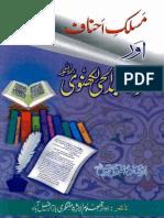 Maslak E Ahnaaf Aur Maulana Abdulhai Lakhnavi