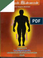 இல்முல் இஹ்சான் -IlmulInshaan.pdf