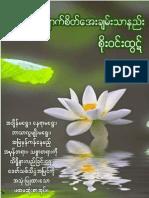 How to Live Peacefully (ဘ၀တစ္ေလွ်ာက္စိတ္ေအးခ်မ္းသာနည္း)