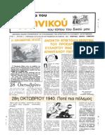 epeteiako.pdf