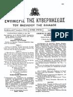 ΜΠΡΕΤΟΝ-ΓΟΥΝΤΣ-οι-εκάστοτε-κυβερνήσεις-της-Ελλάδος-γνώριζαν-μετά-τον-Β-ΠΠ-την-ύπαρξη-του-καταπιστεύματος-αφού-αυτοί-το-συνυπέγραψ_2.pdf