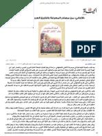 الحياة - «الأغاني» من مص...لتاريخ العربي والإسلامي