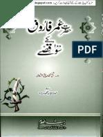 Hazrat Umar Farooqr Ke 100 Qissay-(Iqbalkalmati.blogspot.com)