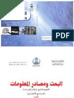 البحث ومصاد المعلومات (التعليم الثانوي) نظام المقررات