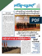 Union Daily_25-1-2015.pdf