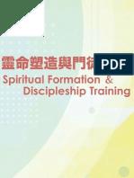 YMN Discipleship 150123