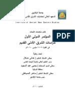 كتاب ملخصات المؤتمر