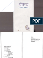 Basor By Humayun Ahmed [ Nirjoy ].pdf