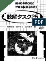 Minna No Nihongo I - Choukai
