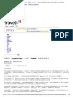 彩船节(Regatta Lepa) – 沙巴(Sabah)风格的划船节 _ Asia Travel Guides, Reviews, Diary, News _ Travel Wire Asia