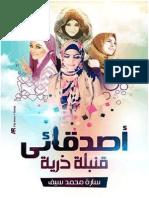 أصدقائي-قنبلة-ذرية-_سارة-محمد-سيف.pdf