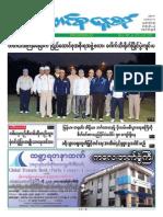 Union Daily (26-1-2105).pdf