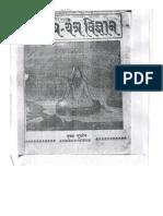 Mantra Tantra Yantra Vigyan Jan Feb 1988