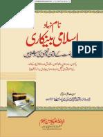 Naam Nihaad Islami Bankari (Iqbalkalmati.blogspot.com)
