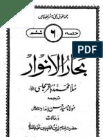 baqir majlisi - bahar-ul-anwar - volume 06